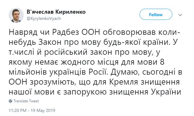 ООН Закон про українську мову