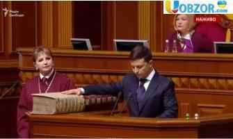 Зеленський склав присягу у ВР і офіційно вступив в повноваження
