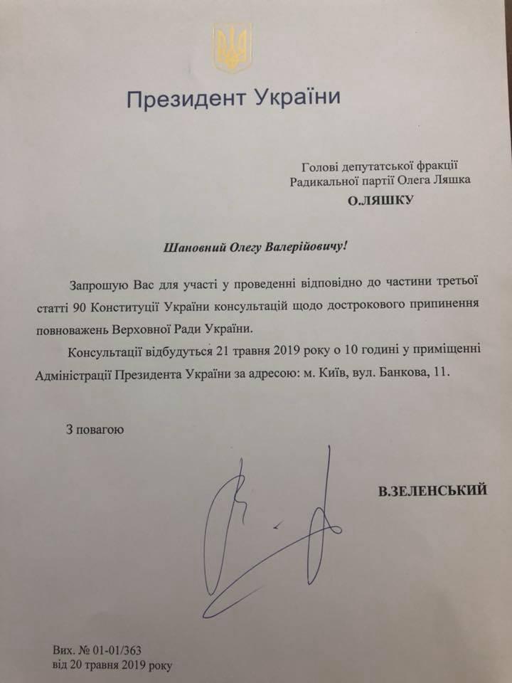 Перший указ Володимира Зеленського