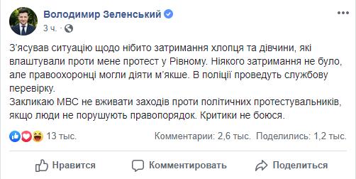 Зеленський закликав МВС