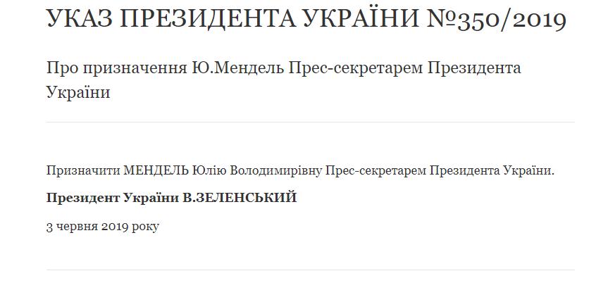 Зеленський призначив Мендель своїм прес-секретарем