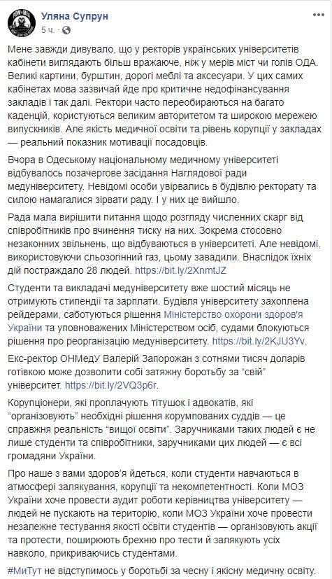 Рейдерське захоплення Одеського Медуніверситету
