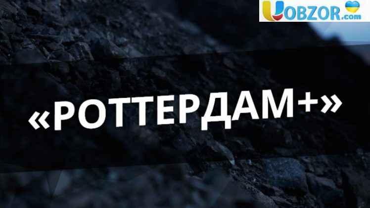 """""""Роттердам +"""""""