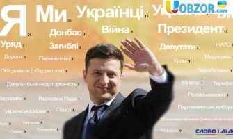 Що українці очікують від Зеленського? - соцопитування