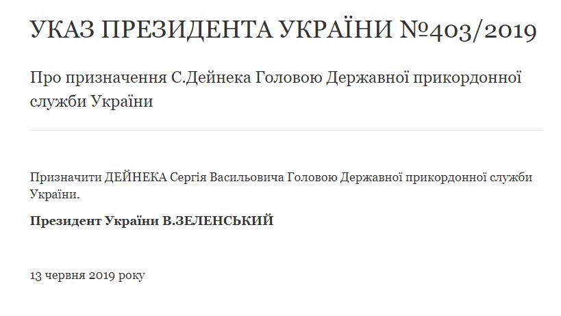 Зеленський призначив Сергія Дейнеко