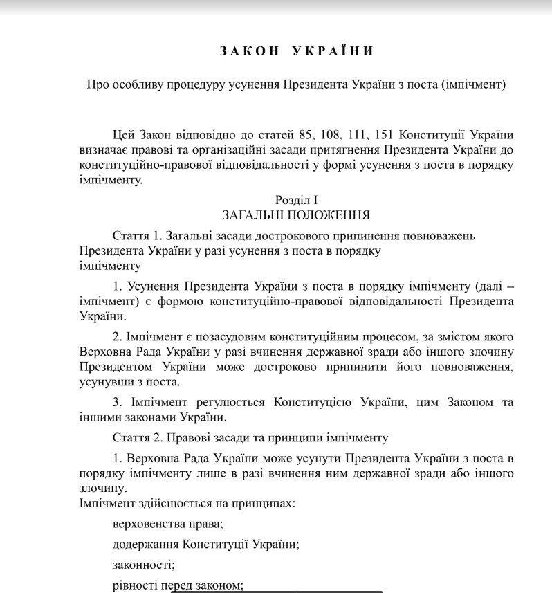 Депутати відмовилися розглядати закон про імпічмент