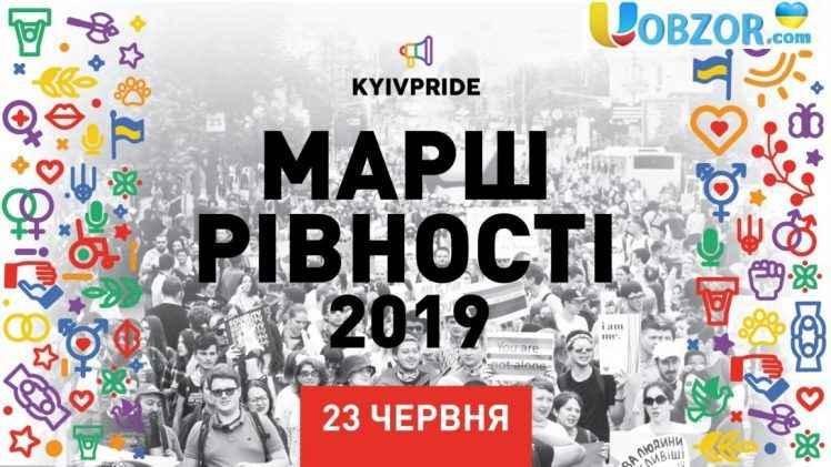 """Зеленського запросили на """"КиївПрайд"""" - марш рівності"""