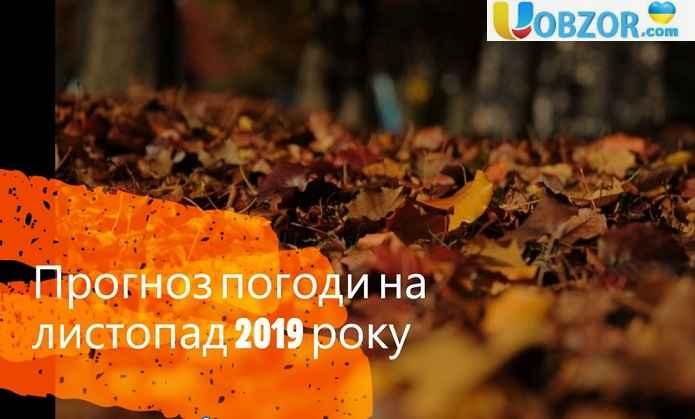 Українцям доведеться померзнути: вночі очікуються заморозки до -2 градусов