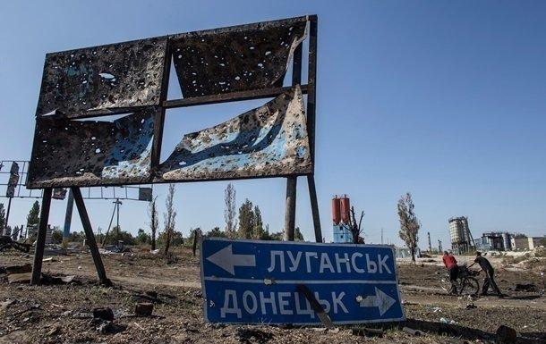 Закон про надання Донбасу особливого статусу