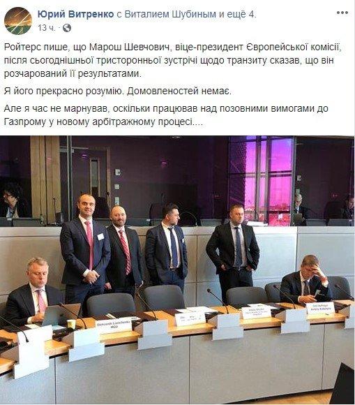 """""""Нафтогаз"""" готує новий позов проти """"Газпром""""."""