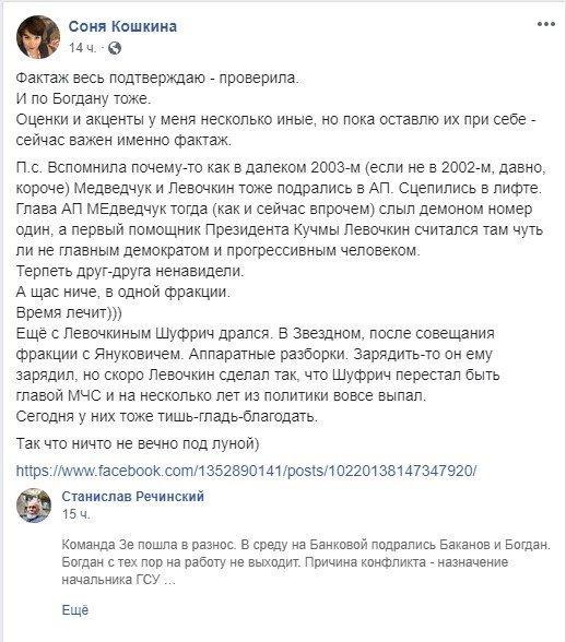 Бійка Андрія Богдана та Івана Баканова в ОП
