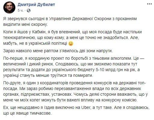 Дмитро Дубілет вимагає державної охорони. Чиновник бореться з корупцією