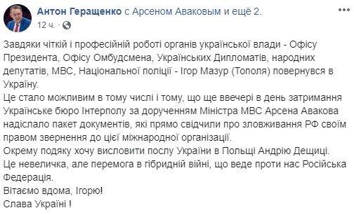 Ігор Мазур повернувся в Україну