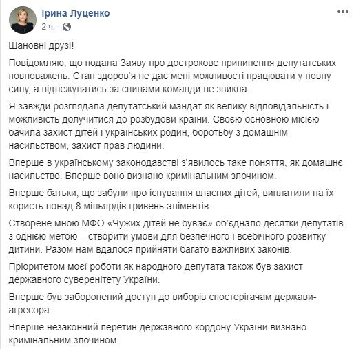 Ірина Луценко заявила про припинення депутатських повноважень