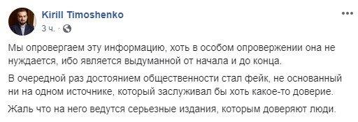 Бійка Андрія Богдана та Івана Баканова в офісі президента