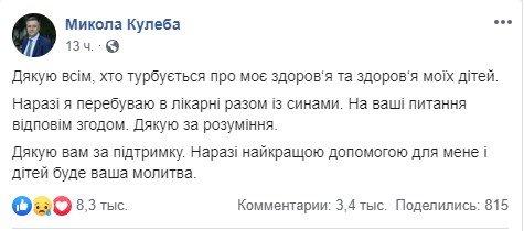 Микола Кулеба потрапив в аварію