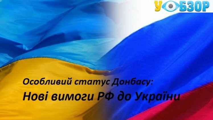 Особливий статус Донбасу: Росія висунула нові вимоги до України