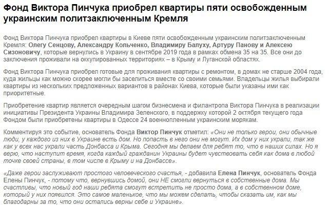 П'ятьом військовополоненим купили квартири в Києві