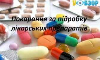 Покарання за підробку лікарських препаратів - Законопроект ВР