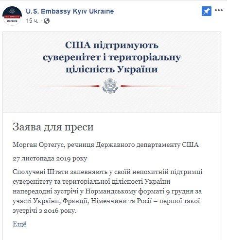 """США звернулися до України перед """"Нормандським самітом"""""""