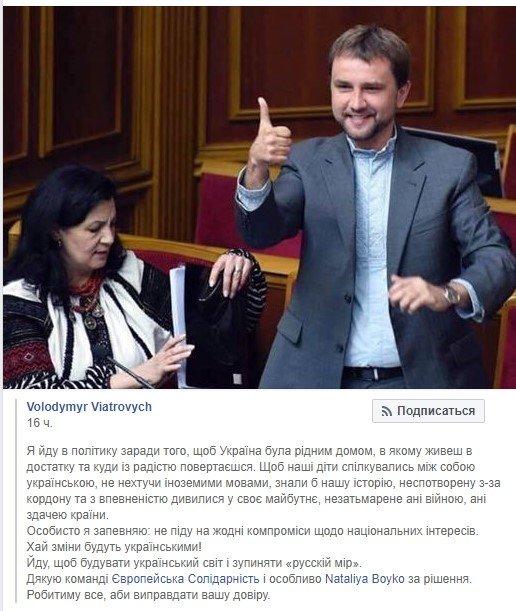 В'ятрович стане народним депутатом