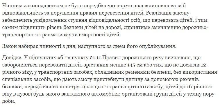 Зеленський підписав закон про перевезення дітей в автокріслах
