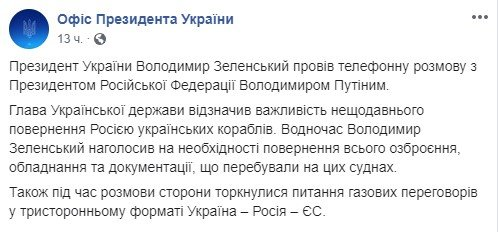 Телефонна розмова Зеленського з Путіним