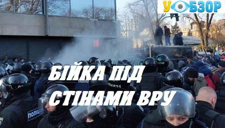 Акції протесту в Києві: бійка під стінами ВРУ