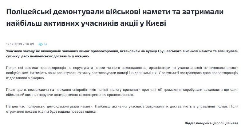 Акції протесту в Києві: бійка під стінами ВР України