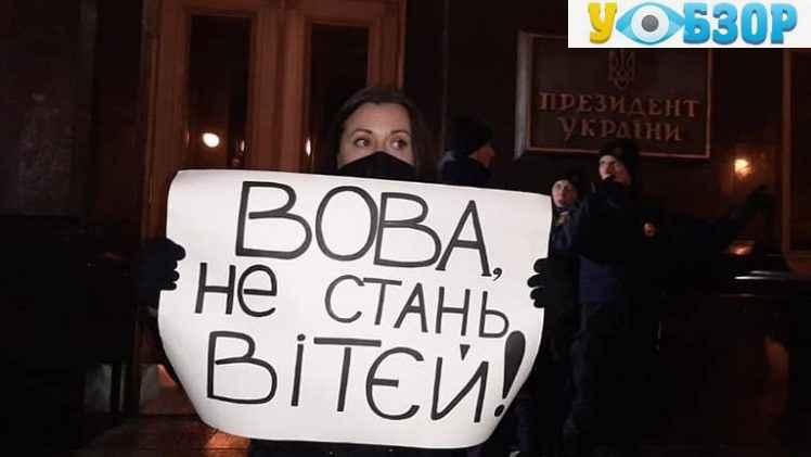 Активісти на Банковій вирішують долю Зеленського