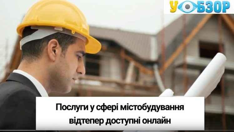 Електронний кабінет забудовника: майже 200 українців успішно ним скористалися