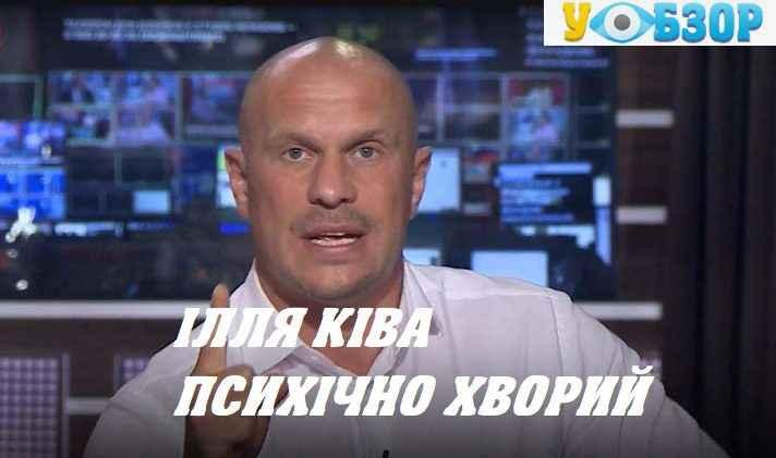 Ілля Ківа психічно хворий про що свідчить довідка з медустанови