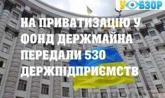 На приватизацію у Фонд держмайна передали 530 держпідприємств