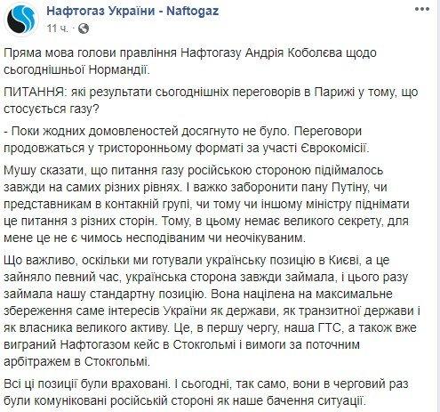 """Двостороння зустріч Зеленського і Путіна: """"нічия"""""""