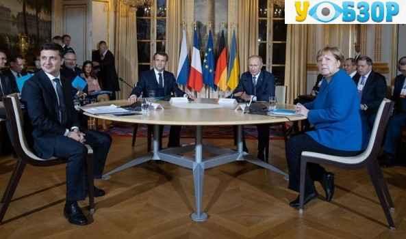 """Саміт у """"нормандському форматі"""" у Парижі: спільне комюніке"""