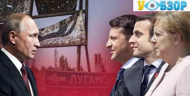 """""""Нормандський саміт"""": що про це пишуть світові ЗМІ?"""