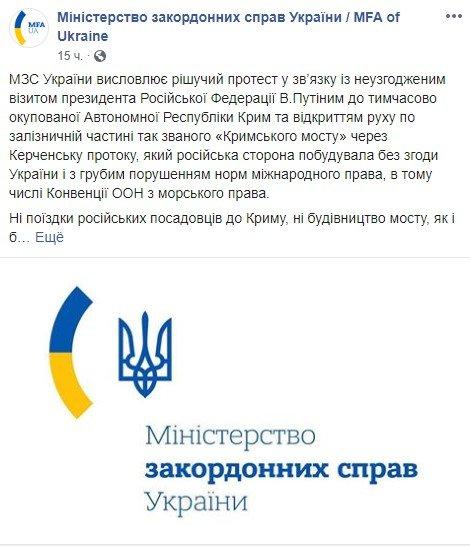 Ноту протесту передала Україна Росії через відвідування Криму