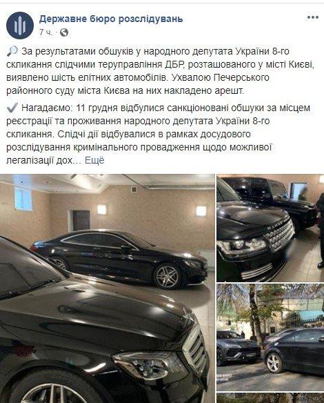 Народний депутат восьмого скликання вкрав понад 200 млн. грн.