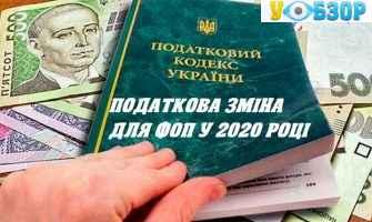 Податкова зміна ФОП у 2020 році: на що звернути увагу?