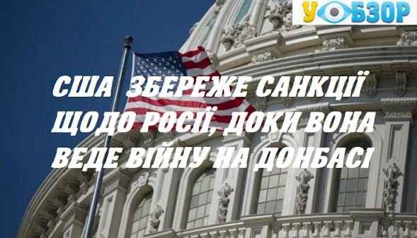 Санкції США щодо Росії збережуться, доки вона веде війну на Донбасі