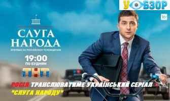 """""""Слуга народу"""" на ТНТ: реакція телеглядачів Росії"""