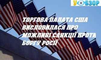 Торгова палата США висловилася про можливі санкції проти боргу Росії