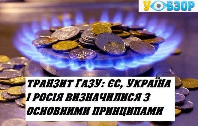 Транзит газу: ЄС, Україна і Росія визначилися з основними принципами
