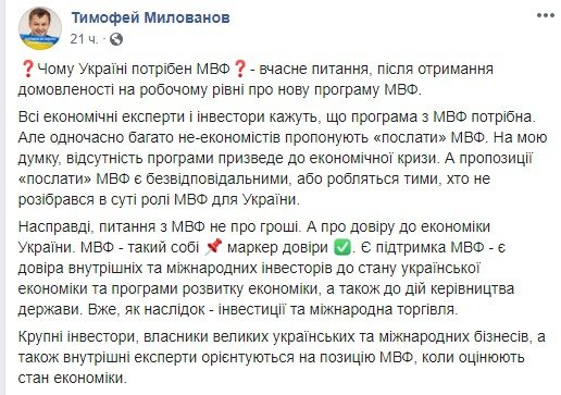Україні потрібні кредити від МВФ - Тимофій Милованов