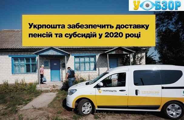 """""""Укрпошта"""" буде і далі доставляти по домівках пенсії і субсидії"""