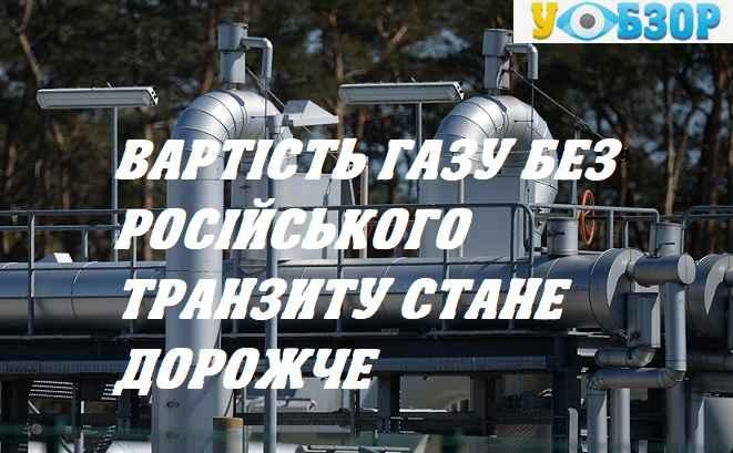 Вартість газу без російського транзиту стане дорожче