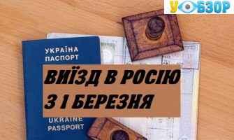 Виїзд в Росію з 1 березня проходитиме за закордонним паспортом