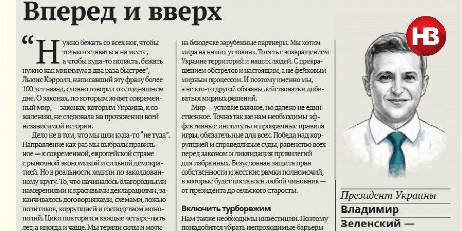 Президент України Володимир Зеленський в ролі журналіста