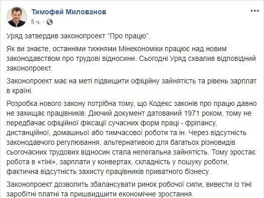 """Законопроект """"Про працю"""" затверджено, - Тимофій Милованов"""