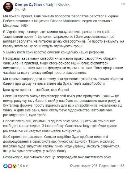 """""""Зарплатне рабство"""" в Україні: Дмитро Дубілет хоче його зупинити"""